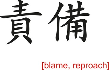 Chinese Sign for blame, reproach