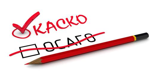 Выбор КАСКО. Концепция отмены ОСАГО