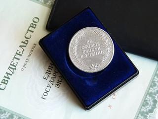 "Medal ""For Successes in Study"""