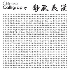 Thousand pattern of chinese calligraphy