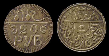 Twenty rubles coin - Socialist Republic of Bukhara