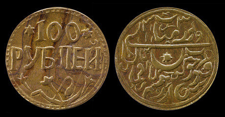 One hundred rubles coin - Socialist Republic of Bukhara