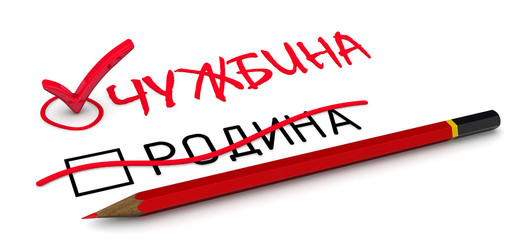 """Отметка """"чужбина"""". Концепция изменения заключения"""
