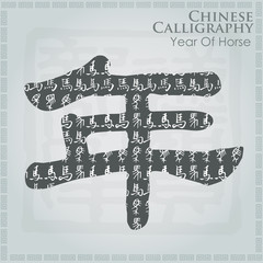 "chinese new year ""horse"" calligraphy"