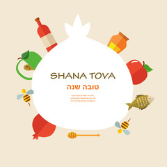 Greeting card for Jewish new year holiday Rosh Hashanah with