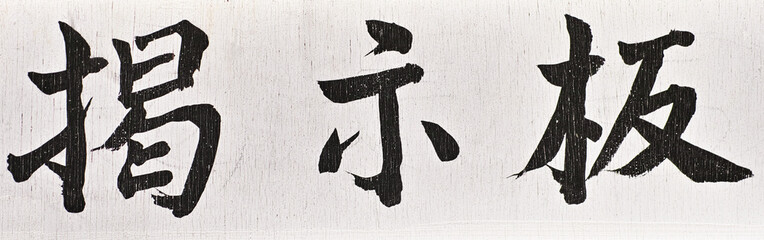 掲示板の手書き文字