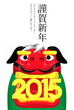 Postcard_Lion Dance With 2015 And Japanese Greeting