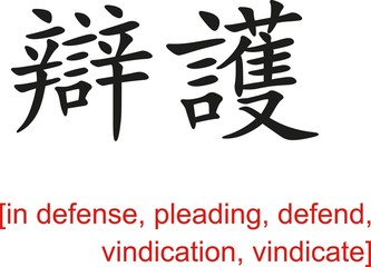 Chinese Sign for in defense, pleading, defend, vindication
