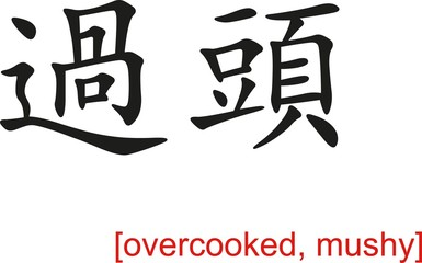 Chinese Sign for overcooked, mushy