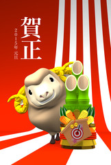 Brown Sheep And Kadomatsu With Greeting