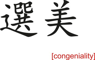 Chinese Sign for congeniality