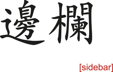 Chinese Sign for sidebar