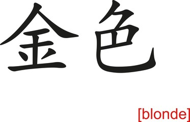 Chinese Sign for blonde