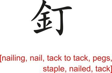 Chinese Sign for nailing, nail, tack to tack, pegs,staple,nailed