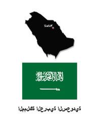Map of Saudi Arabia and its flag in Arabic