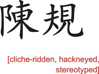 Chinese Sign for cliche-ridden, hackneyed, stereotyped