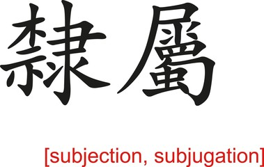 Chinese Sign for subjection, subjugation