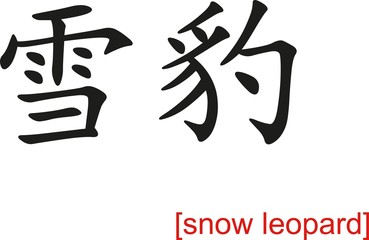 Chinese Sign for snow leopard