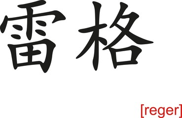 Chinese Sign for reger