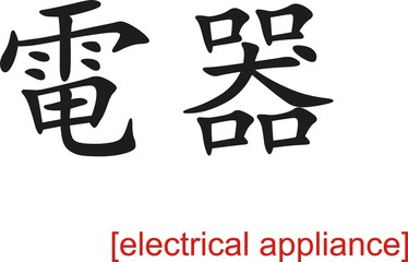 Chinese Sign for electrical appliance