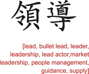Chinese Sign for lead, bullet lead, leader, leadership