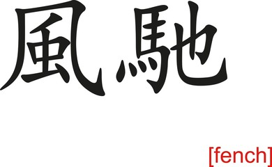 Chinese Sign for fench