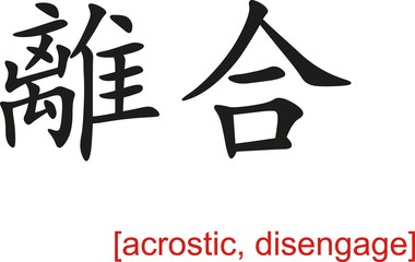 Chinese Sign for acrostic, disengage