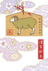 Japanese New year card 2015