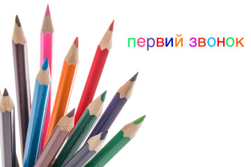"""back to school template that says """"first bell"""" in Russian."""