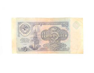 Russian bill of 5 rubles.