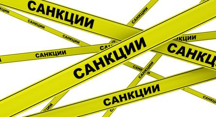 Санкции. Желтая оградительная лента