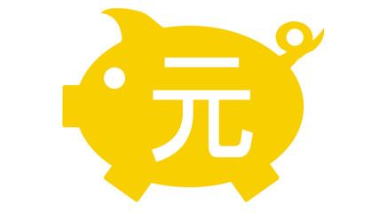 button piggy bank in yellow with renminbi symbol renminbi7 g1220
