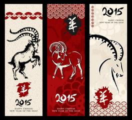 New year of the Goat 2015 vintage banner set