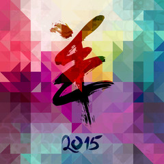 Chinese New year of the Goat 2015 hipster card