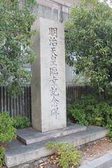 明治天皇臨幸記念碑