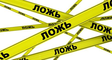Ложь. Желтая оградительная лента