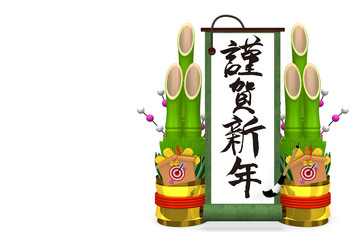 Green Old Scroll, Kadomatsu, Greeting With Text Space