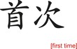 Chinese Sign for first time