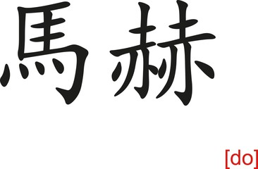 Chinese Sign for do