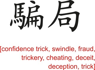 Chinese Sign for confidence trick, swindle, fraud, cheating