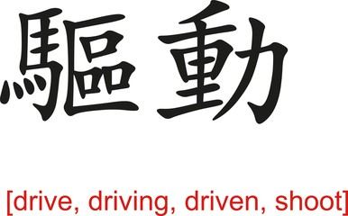 Chinese Sign for drive, driving, driven, shoot