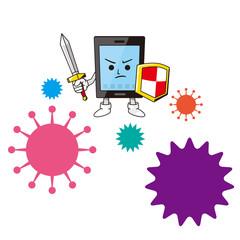 コンピュータウイルスと戦うスマートフォン