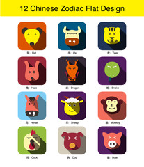 12 chinese zodiac flat signs