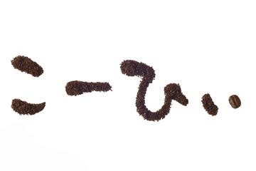 コーヒー文字