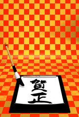 Front View Of Writing Brush And Kakizome On Pattern