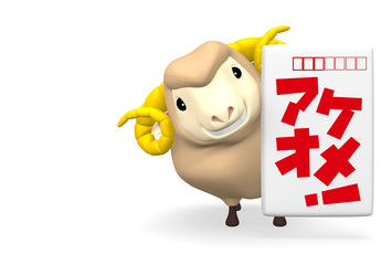 New Year's Post Card, Smile Sheep With Text Space