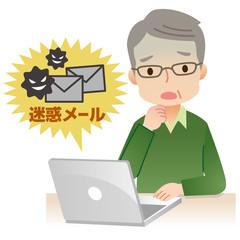 迷惑メール パソコン 男性 高齢者