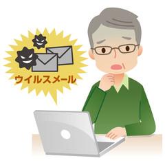ウイルスメール パソコン 男性 高齢者