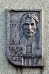 Memorial plaque in honour of Igor Talkov. Kaliningrad, Russia