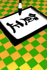Top View Of Writing Brush And Kakizome On Pattern